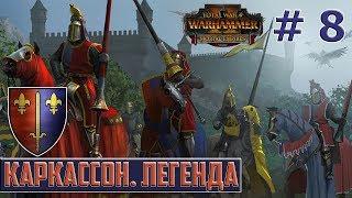 Каркассон. Империи смертных. Легенда. (Мод: SFO) Total War: Warhammer 2. # 8