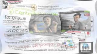 Видео - реклама на Вашем сайте!(Старт Группы №6 - Практика в «Центре Равновесия» Подробности ТУТ http://goo.gl/OB6Xj Видео - реклама на Вашем сайте!..., 2013-07-22T13:38:40.000Z)