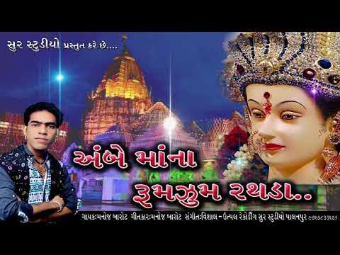 Ambe Maa Na Rumzum Rathda   Manoj Barot   New Gujarati DJ Song 2017   NAVRATRI SONG   RDC Gujarati
