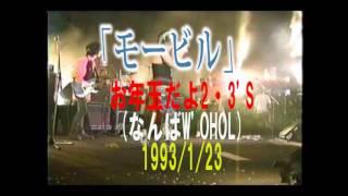 お年玉だよ2・3'S 1993/1/23 大阪なんばW'OHOL.