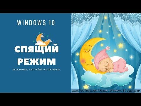 Гибернация или Спящий режим в Windows 10 - Как включить / настроить / выключить режим сна?