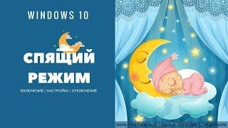 видео Как отключить спящий режим Windows 10.