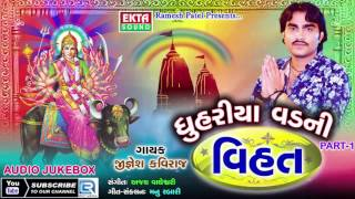 Jignesh Kaviraj 2017 New Song | Dhuhariya Vadni Vihat | Part 01 | Gujarati Dj Mix Songs 2017