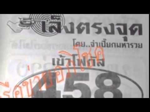 เลขเด็ดงวดนี้ หวยซองเล็งตรงจุด 1/04/58