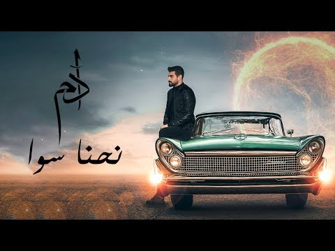 Adam - Nehna Sawa (Official Lyric Video) | آدم - نحنا سوا