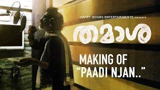 making-of-paadi-njan-song-thamaasha-movie-ashraf-hamza-shahabaz-aman