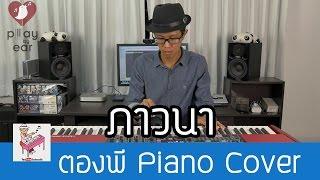 ภาวนา - Koh Mr. Saxman Piano Cover by ตองพี
