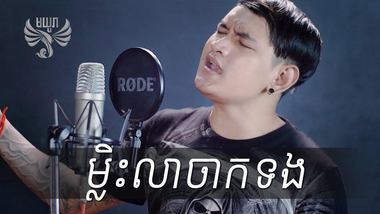 ម្លិះលាចាកទង - ប៊យ, Mlis Lea Chak Tong - Mr Boy | Cover