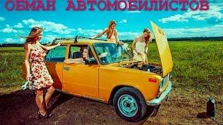 Развод автомобилистов. Осторожно, мошенники!(, 2015-08-14T10:20:32.000Z)