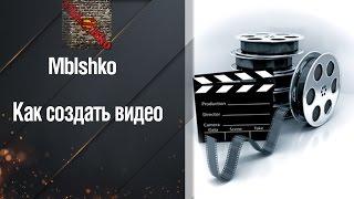 Как создать видео от Mblshko Billy [World of Tanks](Канал Автора - https://www.youtube.com/user/Mblshko Подписывайтесь на наш канал, пишите комментарии и обязательно рассказыв..., 2014-08-25T10:51:28.000Z)