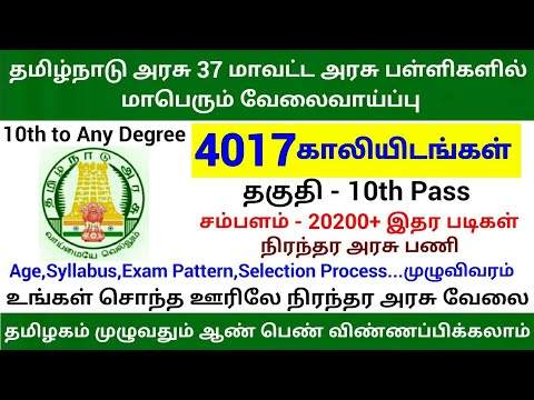 Tamilnadu Government School Recruitment | 4017 Posts | 10th Pass | Lab Assistant | Permanent Job