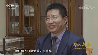 [华人故事]卓武——破釜沉舟闯非洲| CCTV中文国际