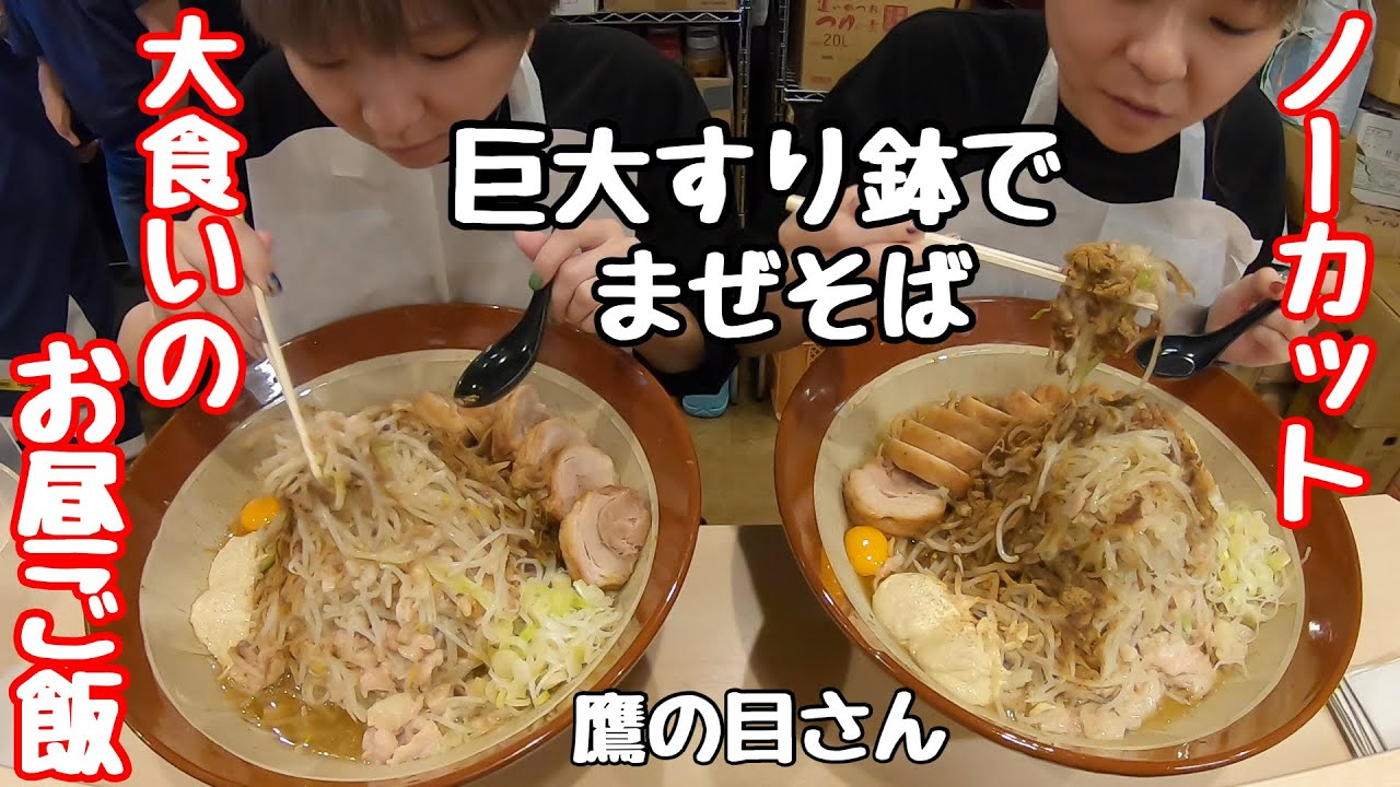 【大食い】大食いの人のお昼ご飯。鷹の目さんでまぜそばを巨大すり鉢で食べる。【双子】