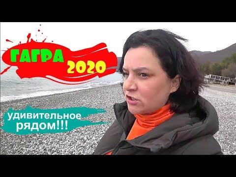 АБХАЗИЯ 2020.. ГАГРА ЗИМОЙ // НИЧЕГО НЕ МЕНЯЕТСЯ..РАЗРУХА И ЗАПУСТЕНИЕ / ПЛЯЖ,СТАРЫЙ ВОКЗАЛ