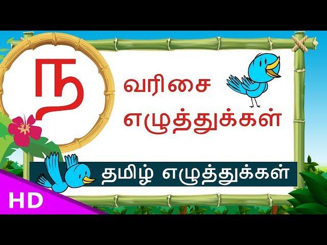 Na Naa  Varisai sorkal – Basic Tamil letters Set – uirmai eluthukal – KidsTv Sirukathaigal