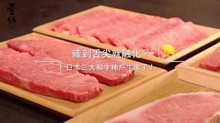 碰到舌尖就融化?日本三大和牛「神戶牛」來了!