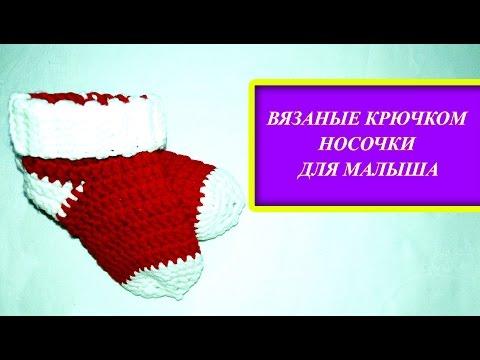 Вязаные носочки крючком для малыша. Knitted socks crochet for baby