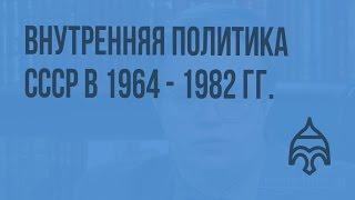 Внутренняя политика СССР в 1964 - 1982 гг. Видеоурок по истории России 11 класс