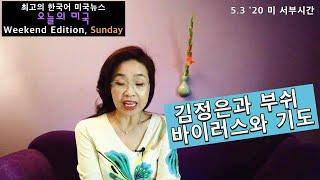 [오늘의 미국 Sunday]  김정은 DMZ 의도, 레…