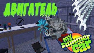 Как правильно собрать двигатель My summer car? Сборка двигателя
