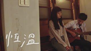 恆溫 Constant Temperature - 孫盛希 shi shi Acoustic Guitar Cover by 倆人 Acoustic Too