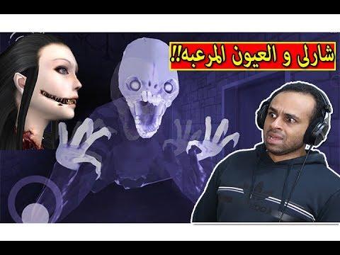 شارلى و العيون المرعبة eyes horror game !! ????????