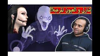 شارلى و العيون المرعبة eyes horror game !!