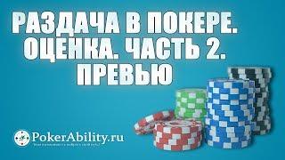 Покер обучение | Раздача в покере. Оценка. Часть 2. Превью