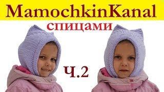 Шапка детская Шлем с ушками Спицами Мамочкин канал Ч.2