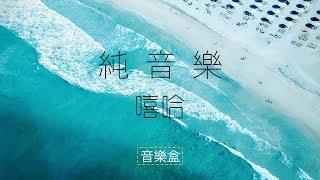 音樂盒 - [ 純音 / 嘻哈 ] 歌名: The Ocean Chill Beat 作者: Red Shirt Beats 無版權配樂 免費下載