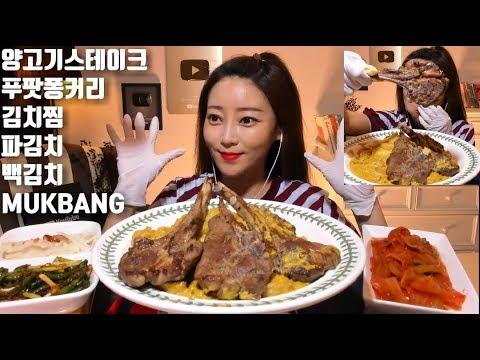 양고기스테이크 푸팟퐁커리 김치찜 파김치 백김치 먹방 Mukbang Poophatpongcurry Various Kinds Of Kimchi