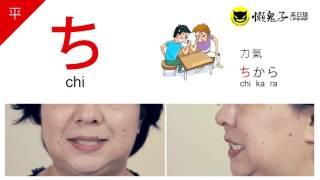 《世界最強日語50音記憶口訣》日語50音發音教學-平假名篇