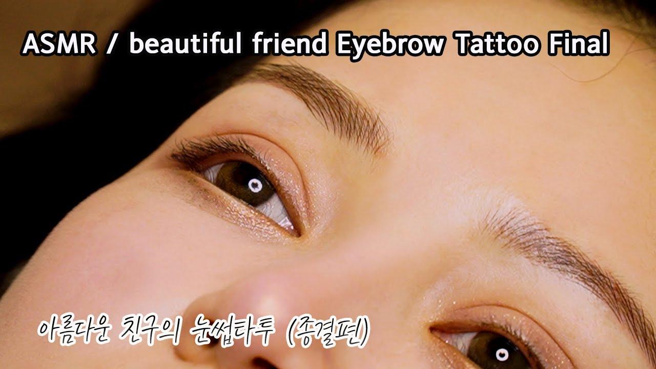 ASMR / beautiful friend Eyebrow Tattoo  예쁜 친구의 눈썹문신 타투 (최종회) 정말 완벽해요