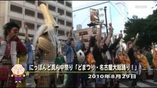 名古屋開府400年祭! 名古屋動画館 まるはっちゃんねる http://www.city...