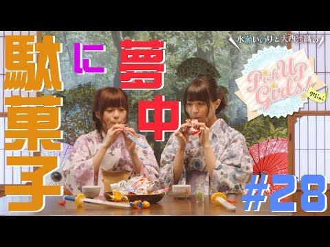 【駄菓子に夢中】水瀬いのりと大西沙織のPick Up Girls! #28