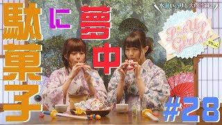 28「童心に帰って駄菓子屋トーク」 水瀬いのりさんと大西沙織さんがゆる...