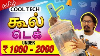 Tamil Top Tech Gadgets Under Rs. 1000 - 2000 |  தமிழ்