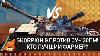 SKORPION G ПРОТИВ СУ-130ПМ! КТО ЛУЧШИЙ ФАРМЕР?