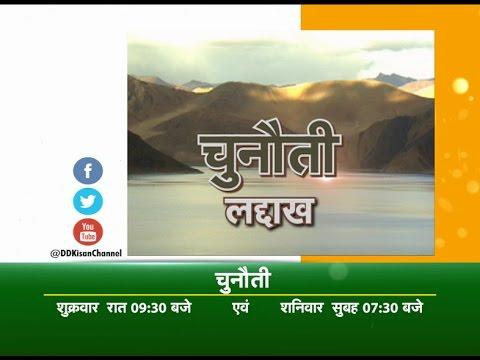 चुनौती | Chunauti - लद्दाख | Ladakh - Promo | प्रोमो