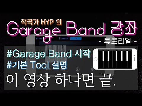 [GarageBand강좌/튜토리얼] GarageBand 시작, 기본 Tool 설명  on iPhone / Garage Band