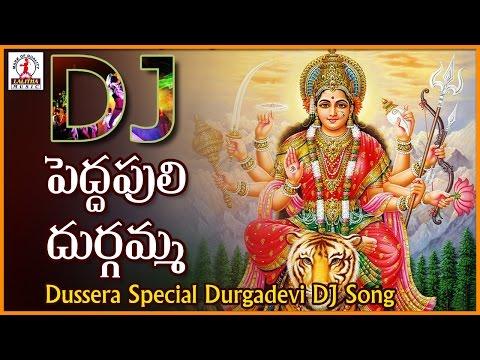 Kallaku Gajjelu Kattukoni Telangana Folk Dj Song | Dussehra | Durgamma Telugu Devotional Songs
