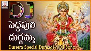 Kallaku Gajjelu Kattukoni Telangana Folk Dj Song   Dussehra   Durgamma Telugu Devotional Songs