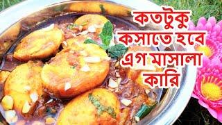 কতটুকু কসাতে হবে এগ মাসালা কারি EGG MASSALA CURRY/ How to cook boiled egg at home by Labony Kitchen