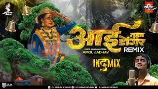 Aai Tuza Dongar Bagh Kiti   Ekveera Aai Song   DJ Vaibhav in the mix   Saiswarmusic   आई तुझा डोंगर
