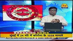 Astro चाल चक्र: Chaal Chakra   Shailendra Pandey   Daily Horoscope   JULY 20th 2020   10:00 AM