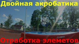Спорт | #169 Двойная акробатика!