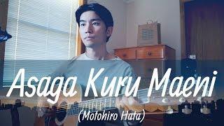 Asaga Kuru Maeni Motohiro Hata Cover【japanese Pop Music】