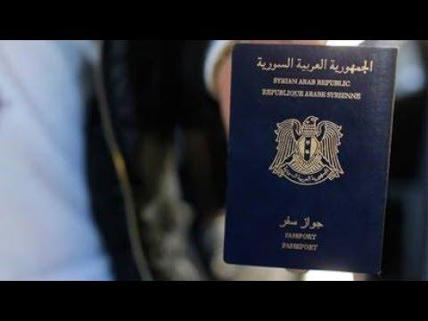 جواز السفر السوري أغلى وأضعف جواز بالعالم ما السبب هنا سوريا Youtube
