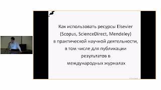 Ресурсы Elsevier (Scopus, ScienceDirect, Mendeley) в научной деятельности