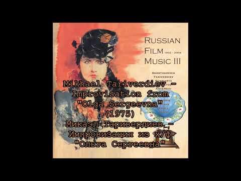 Mikhael Tariverdiev - Improvisation From Olga Sergeevna (1975)